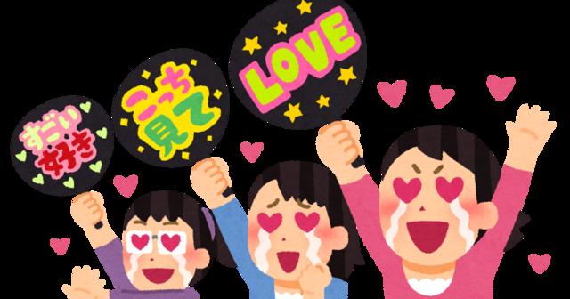idol_fan_women.png