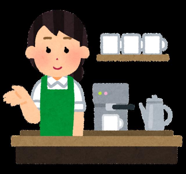 job_cafe_tenin_woman.png