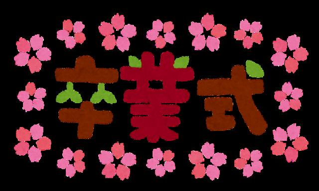 text_sotsugyoushiki.png